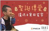 DAKS聖誕傳愛 助偏鄉學童食回笑容