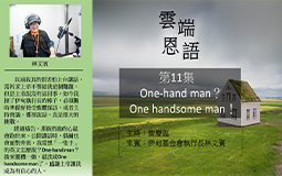 One-hand man?One handsome man!