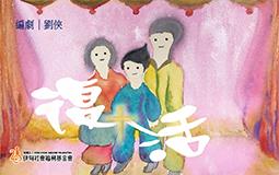 劉俠廣播劇─復活