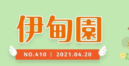 NO.410 | 2021.04.20