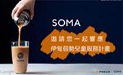 購買SOMA兒時記趣飲品 一起助慢飛
