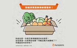防疫採買蔬果保鮮看過來!
