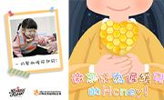 蜜堂HoneyFarm傳愛活動