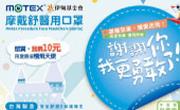 華新X伊甸聯名口罩盒提撥捐