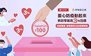 首刷捐款助慢飛 加碼挺您做公益