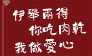 軒記台灣肉乾王邀您做愛心