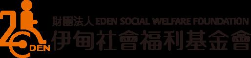 伊甸社會福利基金會